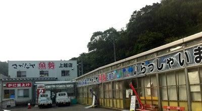 Photo of Fish Market 魚勢 上越店 at 五智国分1815-6, 上越市 942-0085, Japan