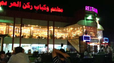 Photo of BBQ Joint Rukn Alazaim at Erbil, Iraq