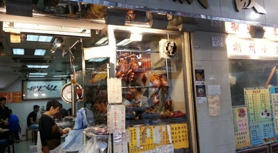 Photo of Hong Kong Restaurant Joy Hing Roasted Meat at 265-267 Hennessy Rd, Wan Chai, Hong Kong