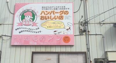 Photo of Steakhouse 赤毛のアン 尻内店 at 長苗代字二日市8-9, 八戸市 039-1103, Japan