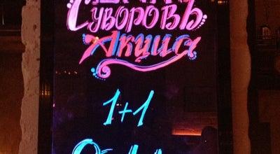 Photo of Bar Суворов at Наб. Р. Тьмаки, 32, Тверь, Russia