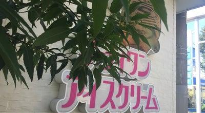 Photo of Ice Cream Shop サーティワン アイスクリーム 朝霞三原RS店 at 三原5-11-8, 朝霞市 351-0025, Japan