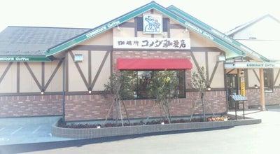 Photo of Cafe コメダ珈琲店 松本庄内店 at 出川1-12-1, 松本市 390-0827, Japan