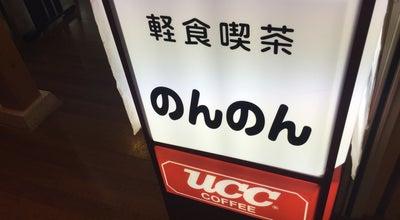Photo of Diner 喫茶のんのん at Japan