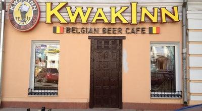 Photo of Pub Квакинн/Kwakinn Бельгийское пивное кафе at Киевская, 2, Irkutsk, Russia