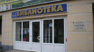 Photo of Library Библиотека им. Герцена at Тверской Просп., 5, Тверь, Russia
