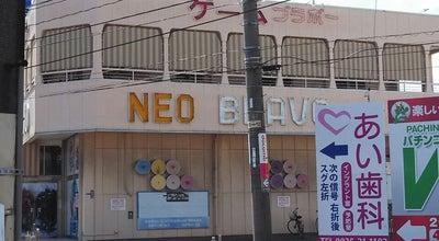 Photo of Arcade ゲームNEOブラボー at 高倉1-3-30, 防府市, Japan