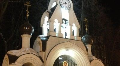 Photo of Temple Свято-Казанский храм at Russia