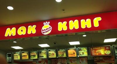 Photo of American Restaurant мак кинг at Тракторная Ул., 43, Владимир, Владимирская Область, Владимир, Russia