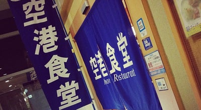 Photo of Diner 空港食堂 at 鏡水150, 那覇市 901-0142, Japan