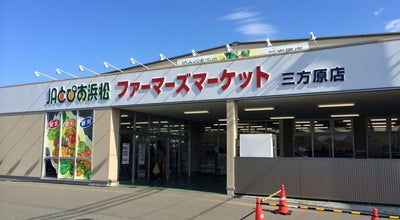Photo of Farmers Market ファーマーズマーケット三方原 at 根洗町1213-2, 浜松市 北区, Japan