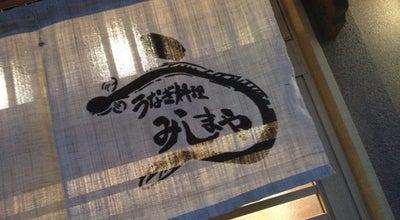 Photo of Japanese Restaurant うなぎ料理 みしまや at 三島町120番地, 天理市, Japan