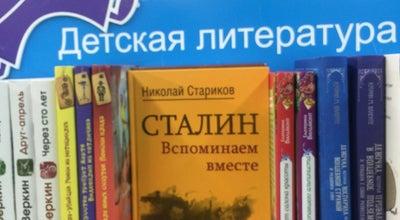 "Photo of Bookstore Читай-Город at 2-ой Км Мкад (трц ""рио""), Russia"