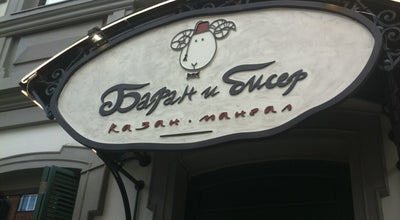 Photo of Middle Eastern Restaurant Баран и Бисер at Просп. Мира, 19, Красноярск, Russia