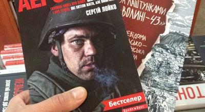 "Photo of Bookstore Книгарня ""Є"" at Лесі Українки, 30, Луцьк 43024, Ukraine"