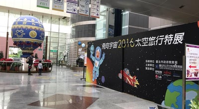 Photo of Planetarium 臺北市立天文科學教育館 at 基河路363號, 臺北市 111, Taiwan
