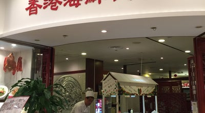 Photo of Chinese Restaurant 香港海鮮飲茶樓 住道オペラパーク店 at 赤井1-4-1, 大東市 574-0046, Japan
