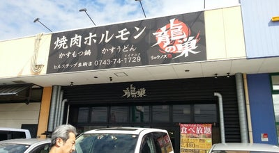Photo of BBQ Joint 龍の巣 ヒルステップ生駒店 at 小明町251, 生駒市, Japan
