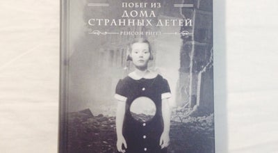 "Photo of Bookstore Книжный магазин ""Читай город"" at Кирова, 24, Russia"