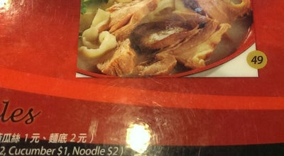 Photo of Ramen / Noodle House 101 Noodle Express at 1025 S Baldwin Ave, Arcadia, CA 91007, United States