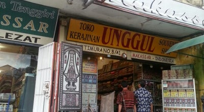 Photo of Art Gallery Toko Kerajinan Unggul (Souvenir Shop) at Jl. Pattimura No. 8 / A1, Makassar, Indonesia