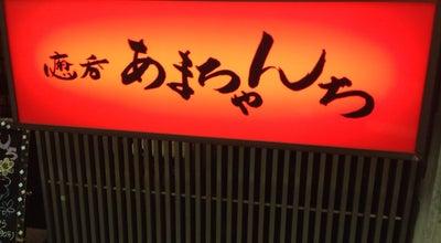 Photo of Diner あまちゃんち at 井口堂1-12-19, 池田市 563-0023, Japan