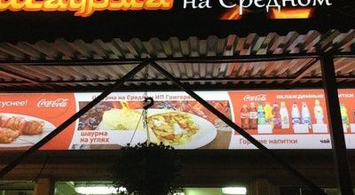 Photo of Snack Place Та самая шаурма на Средном at Ул. Костина, 13, Нижний Новгород 603000, Russia