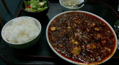 Photo of Chinese Restaurant 中国料理 四川屋 一創 at 正雀本町1-36-7, 摂津市 566-0024, Japan