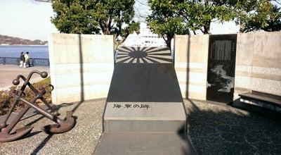 Photo of Monument / Landmark 海軍の碑 at 汐入町1-1, 横須賀市 238-0042, Japan
