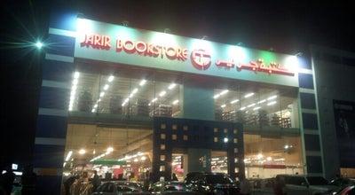 Photo of Bookstore Jarir bookstore at Salwa Road Ramada Crossing, Doha, Qatar, Doha, Qatar