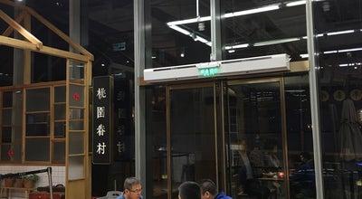 Photo of Cafe 桃园眷村 at 湖滨路150号 企业天地5号, 上海, China