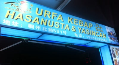 Photo of Diner hasan usta & yasincan urfa kebap at China