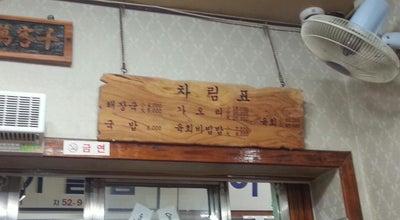Photo of Korean Restaurant 제일식당 at 진양호로547번길 10-24, 진주시 660-140, South Korea