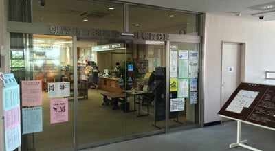 Photo of Library 朝霞市立図書館 分館 at 浜崎669-1, 朝霞市 351-0033, Japan