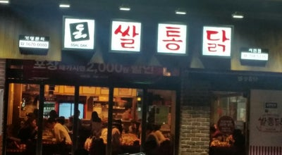 Photo of Fried Chicken Joint 쌀통닭 at 분당구 황새울로335번길 8, 서울시, South Korea