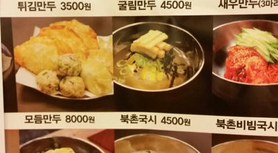 Photo of Dumpling Restaurant 북촌손만두 분당서현 at 성남시, South Korea