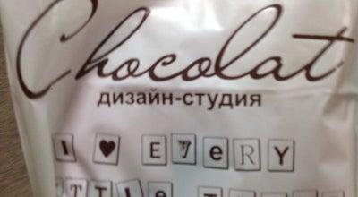 Photo of Art Gallery Студия Chocolat at Волочаевсеая 11/1, Омск, Russia