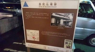 Photo of Historic Site 愚陀仏庵跡 at 二番町3-7-6, 松山市, Japan
