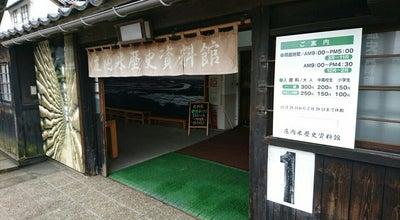 Photo of History Museum 庄内米歴史資料館 at 山居町1-1-8, 酒田市 998-0838, Japan
