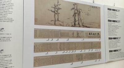 Photo of History Museum 추사관 at 대정읍 안성리 1661-1, 서귀포시, South Korea