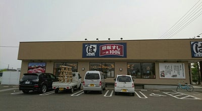 Photo of Sushi Restaurant はま寿司 福島伊達店 at 鍛治屋川26-1, 伊達市, Japan