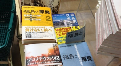 Photo of Bookstore くまざわ書店 福島エスパル店 at 栄町1-1, 福島市 960-8031, Japan