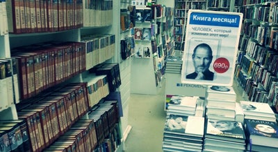 Photo of Bookstore Читай-Город at Тц «кит», Екатеринбург 620146, Russia