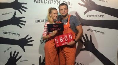 Photo of Arcade Квеструм.рф 🔐 at Буркова 13, Russia