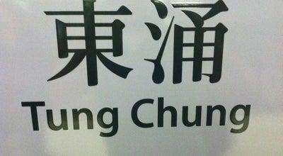 Photo of Subway MTR Tung Chung Station at Tat Tung Rd, Tung Chung, Hong Kong
