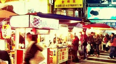 Photo of Night Market 樂華觀光夜市 at 永平路, 新北市 234, Taiwan