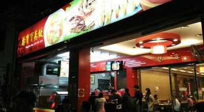 Photo of Dumpling Restaurant 楊寶寶蒸餃 at 楠梓區朝明路106號, 高雄市, Taiwan