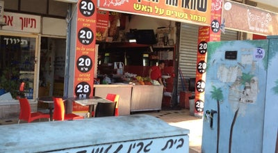 Photo of Middle Eastern Restaurant פלאפל מרדכי at Petah Tikva, Israel