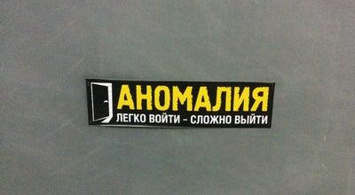 Photo of Arcade Аномалия / Anomaliya at Вул. Січових Стрільців, 9-д, Днiпропетровск, Ukraine