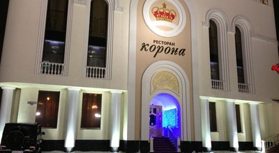 Photo of Restaurant Корона at Ул. Газеты «луганская Правда», 130б, Луганск 91000, Ukraine